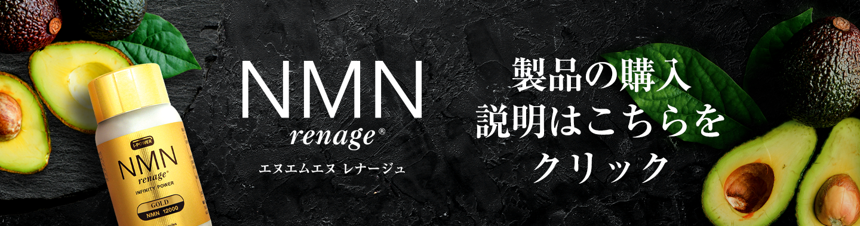 NMN renage シリーズはこちら